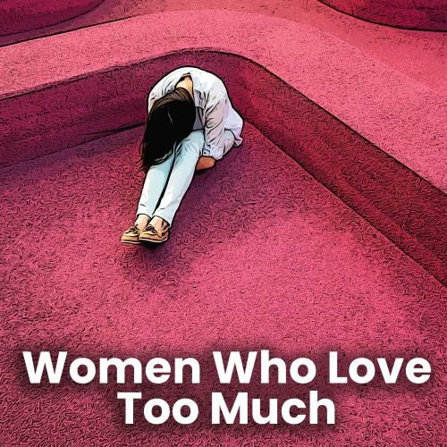 cover-النساء اللواتي يُحْبِبْنَ كثيراً